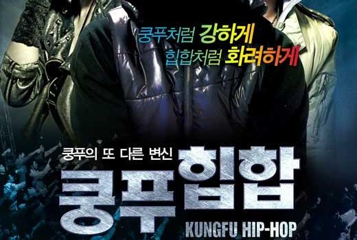 Posterul reprezentativ al filmului de dans KungFu Hip Hop
